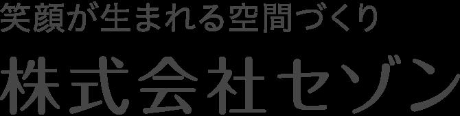 株式会社セゾン